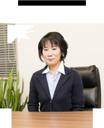 株式会社カノープス代表 藤井美香